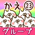 【かえ】専用23<グループ>