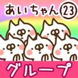 【あいちゃん】専用23<グループ>