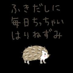 สติ๊กเกอร์ไลน์ Small hedgehog sticker