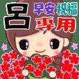 Cute Girl's Blessing ( LU )