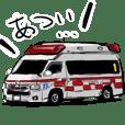 救急車たちの会話
