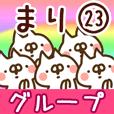 【まり】専用23<グループ>