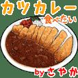 Sayaka dedicated Meal menu sticker
