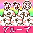 【なな】専用23<グループ>