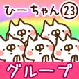 【ひーちゃん】専用23<グループ>