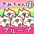 【きみちゃん】専用23<グループ>