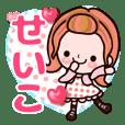 """Pretty Kazuko Chan""""Seiko"""""""