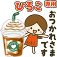 Hiroko Cute girl animated stickers