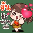 Aon : Isan Cute Girl