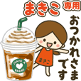 Makiko Cute girl animated stickers