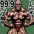 Shinnosuke dedicated Musclemacho sticker