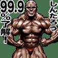 しんたろう専用 筋肉マッチョスタンプ