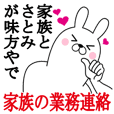 Sticker gift to satomi Funnyrabbitkazoku