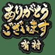 金の敬語 for「有村」
