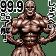 しょうへい専用 筋肉マッチョスタンプ