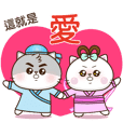 喵喵樂園/七夕情人的逆襲篇