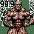 じゅんいち専用 筋肉マッチョスタンプ