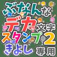 """DEKAMOJI BUNAN2"" sticker for ""KIYOSHI"""