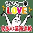 Sticker gift to seiko Funnyrabbit kazoku