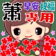 Cute Girl's Blessing ( XIAO )