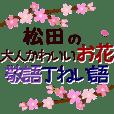 「松田」の花のスタンプ丁寧な日常会話。