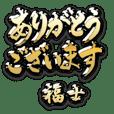 Kin no Keigo (for FUKUSHI) no.1118