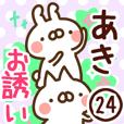【あき】専用24<お誘い>