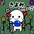 最高級「きよみ」動くスタンプNo.2敬語