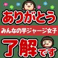 みんなの芋ジャージ女子【デカ文字編】