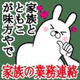 Sticker gift to tomoko Funnyrabbitkazoku
