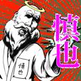 慎也の神対応!!!