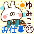 【ゆみこ】専用25<お仕事>