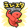 Shrimp Sticker!