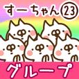 【すーちゃん】専用23<グループ>