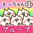 【えっちゃん】専用23<グループ>