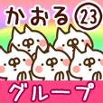 【かおる】専用23<グループ>