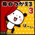 ぱんちゃん 毎日使えるスタンプ3