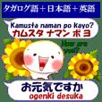 タガログ語と日本語と英語 夏