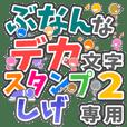 """DEKAMOJI BUNAN2"" sticker for ""SIGE"""