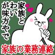 トレンディーうさぎ家族の業務連絡編