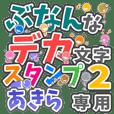 """DEKAMOJI BUNAN2"" sticker for ""AKIRA"""