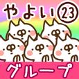【やよい】専用23<グループ>
