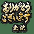 Kin no Keigo (for YAZAWA) no.1172