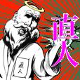 直人の神対応!!!