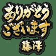 金の敬語 for「藤澤」