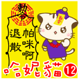 Hani cat-12 ghost