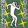 Cat Sticker Ki-chan