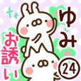 【ゆみ】専用24<お誘い>