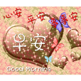 Good Morning Animated Greeting Sticker