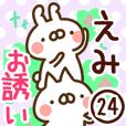 【えみ】専用24<お誘い>